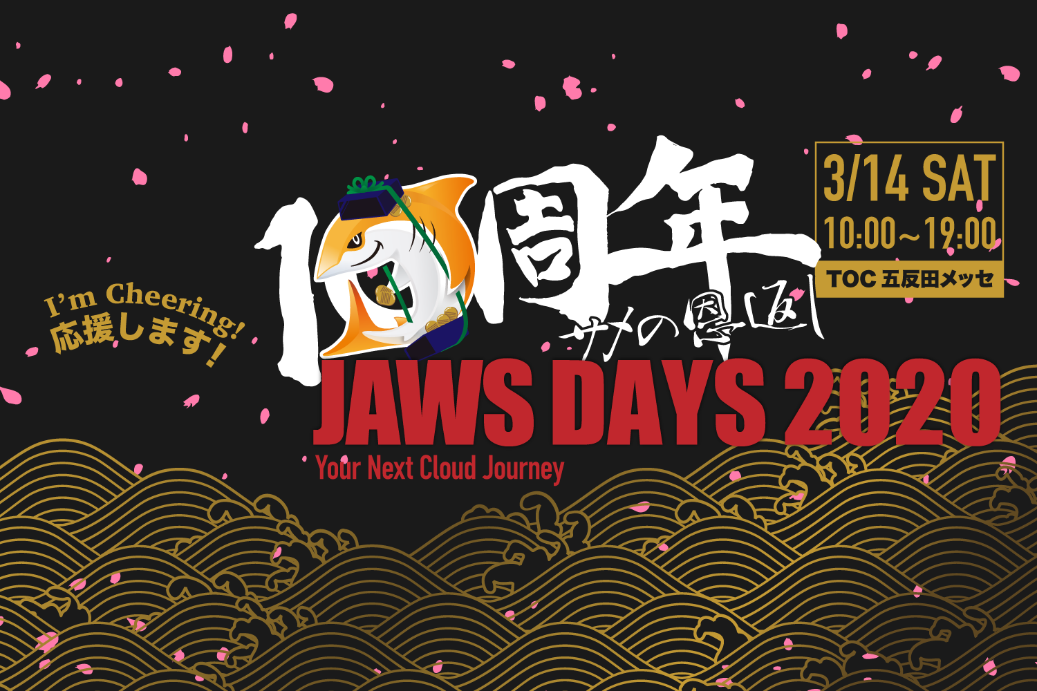https://jawsdays2020.jaws-ug.jp/wp-content/uploads/2020/01/facebook-cover-for-cheer.png